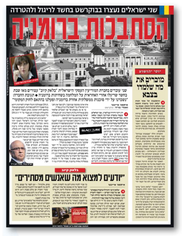 Articol Israel